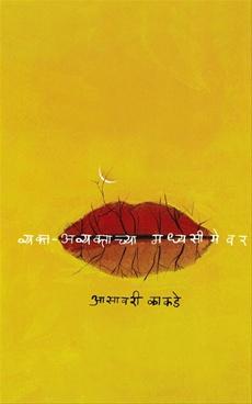 Vyakt-Avyaktachya Madhyasimevar