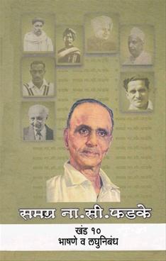 Samagra Na. Si. Phadke khand 10 Va