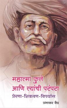 Mahatma Fule Ani Tyanchi Paranpara