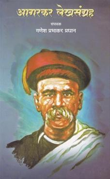 Agarkar Lekhsangrah
