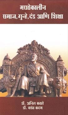 Marathekalin Samaj, Gunhe, Dand Ani Shiksha