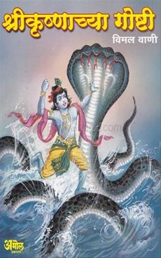 Shrikrushnachya Goshti