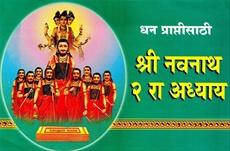 Shri Navnath 2 Ra Adhyay