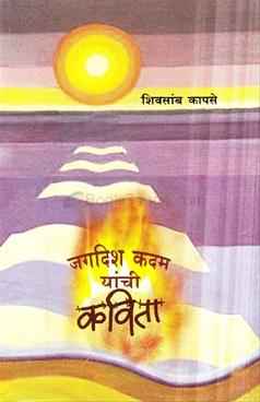 Jagadish Kadam Yanchi Kavita