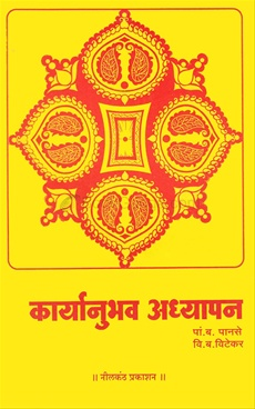 Karyanubhav Adhyapan Padhati