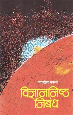 Vidnyannishtha Nibandh
