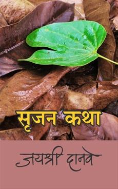 Srujan Katha