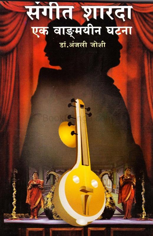संगीत शारदा : एक वाड्मयीन घटना