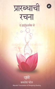Prarabdhachi Rachana