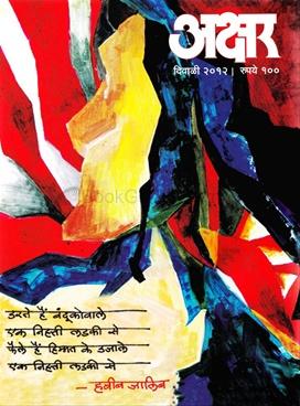 Akshar (2012)
