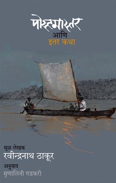 Postmaster Aani Itar Katha