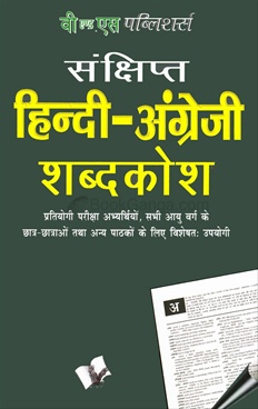 Sankshipt Hindi-Angreji Shabdkosh
