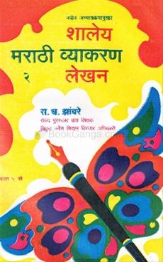 Shaley Marathi Vyakaran Lekhan(Bhag 2)