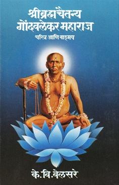 Shribramhachaitanya Gondavlekar Maharaj