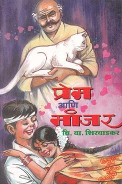 प्रेम आणि मांजर