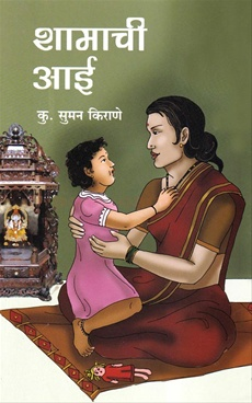 Shamachi Aai