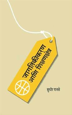 Jagatikikaran Ani Shikshanshetra