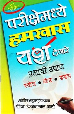 Parikshet Hamkhas Yash Denare Prabhavi upaya