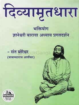 Divyamrutdhara Bhag 3
