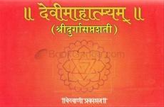 Devimahatmyam (Shreedurgasaptashati)