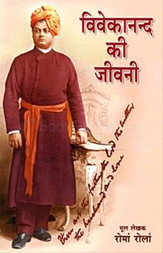 Vivekananda ki Jivani