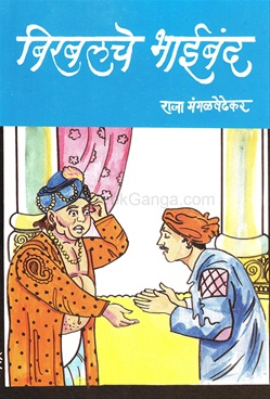 Birbalche Bhaiband