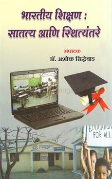 Bhartiy Shikshan : Satatya Ani Sthityantare