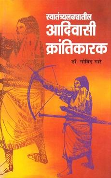 Swatantra Ladhyatil Aadivasi Krantikarak