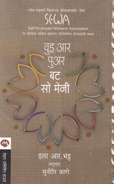 We are Poor But So Many (Marathi)