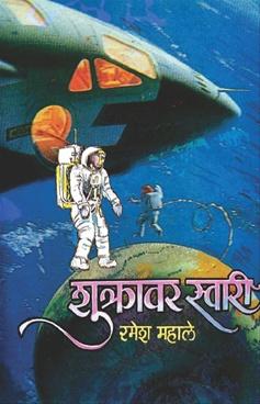 Shukravar Swari