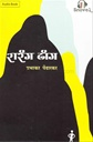 रारंग ढांग (Audio Book)