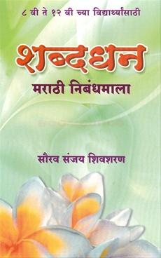 Shabdadhan Marathi Nibandhmala (8th Vi Te 12 Vi)