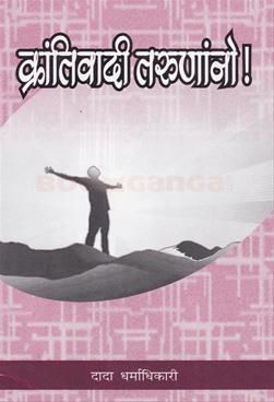 Krantiwadi Tarunanno