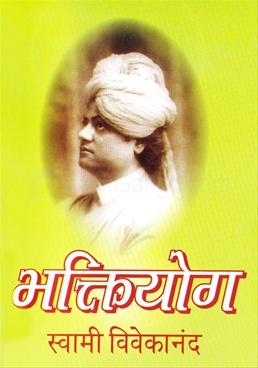 Bhaktiyog (Marathi)