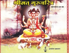 Shrimat Gurucharitra (Adhyay 47 Va)