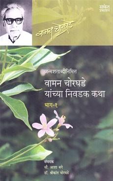 Vaman Chorghade Yanchya Nivdak Katha Bhag - 1