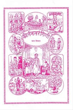Kirtantarangini Bhag Tisara