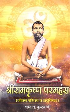 Shriramkrushna Paramhans