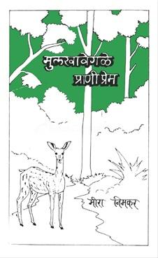 Mulakhavegale Praniprem