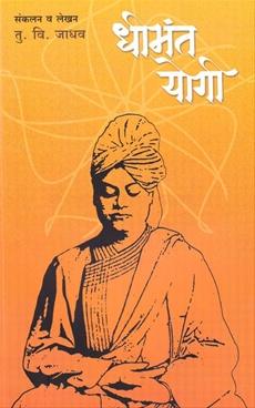 Dhimant Yogi