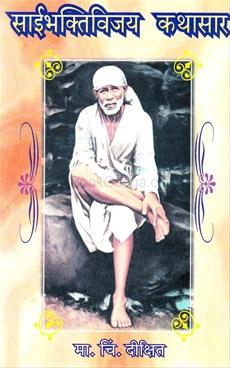 Saibhaktivijay kathasar