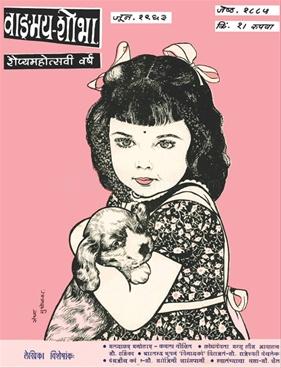 Vangmay Shobha ( June 1963 )