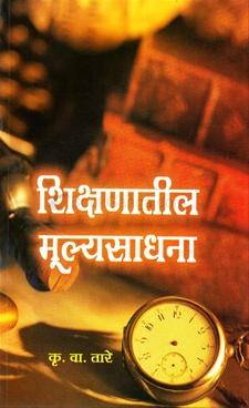 Shikshanatil Mulyasadhana