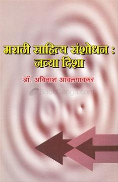 Marathi Sahitya sanshodhan : Navya Disha