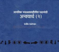 Jagtik Bhandvalshahitil Ghadamodi Anvayarth 2