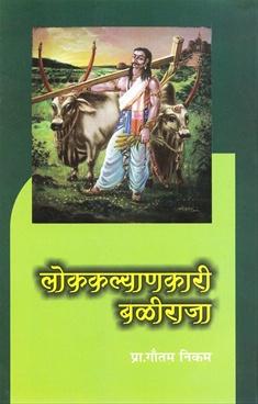 Lokkalyankari Baliraja
