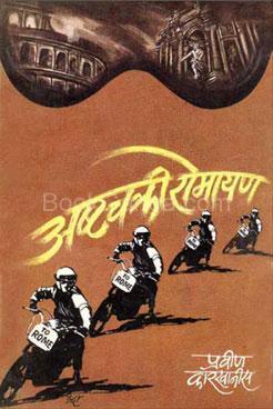 Ashtachakri Romayan