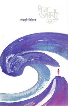 Vinauttarachi Kahani