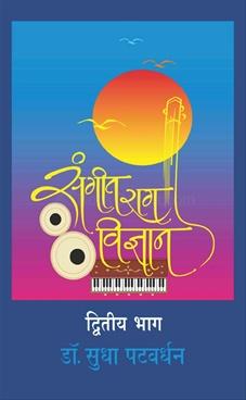 Sangeet Rag Vidnyan Bhag 2
