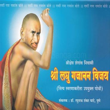 Shri Laghu Gajanan Vijay
